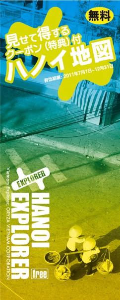 「エクスプローラーマップ」/2011年下半期版配布開始