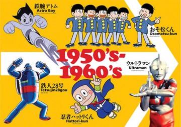 歴代のキャラクターが大集合!「キャラクター大国、ニッポン」展