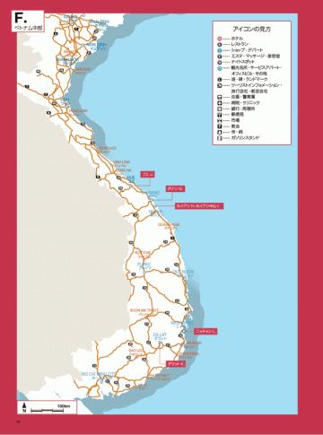 ベトナム中部地図/ベトナム中部全域・ダナン・ホイアン(広域・中心部)・フエ・ダラット・ニャチャン