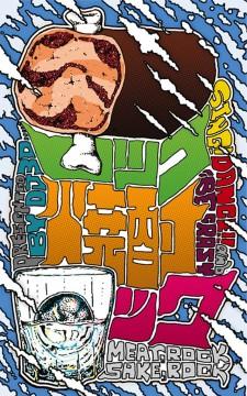 DJイベント「肉・ロック・焼酎ロック!」