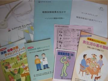 日系医療機関ロータスクリニック
