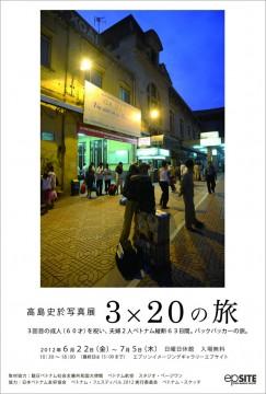 写真展「3×20の旅」高島史於