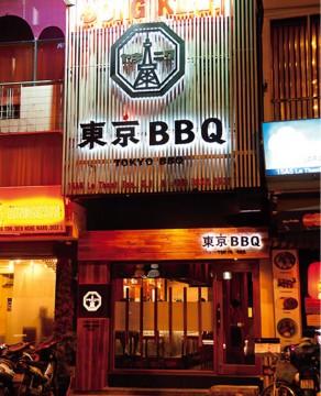 ベトナム東京BBQ