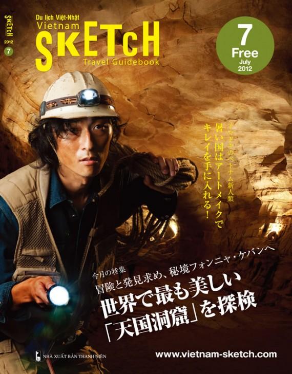 2012年7月号表紙
