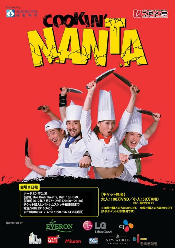 パフォーマンス「NANTA」
