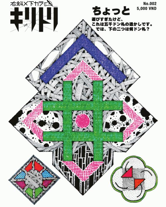 右斜×下カラ… キリトリ/No.002 5,000 VND