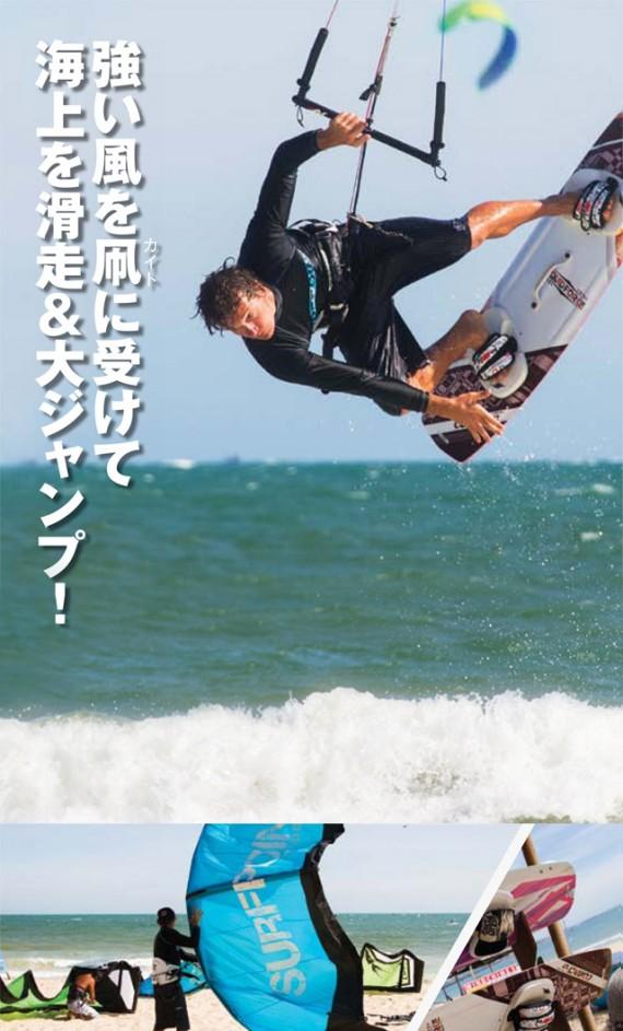 "alt=""強い風を凧カイトに受けて 海上を滑走&大ジャンプ!"""