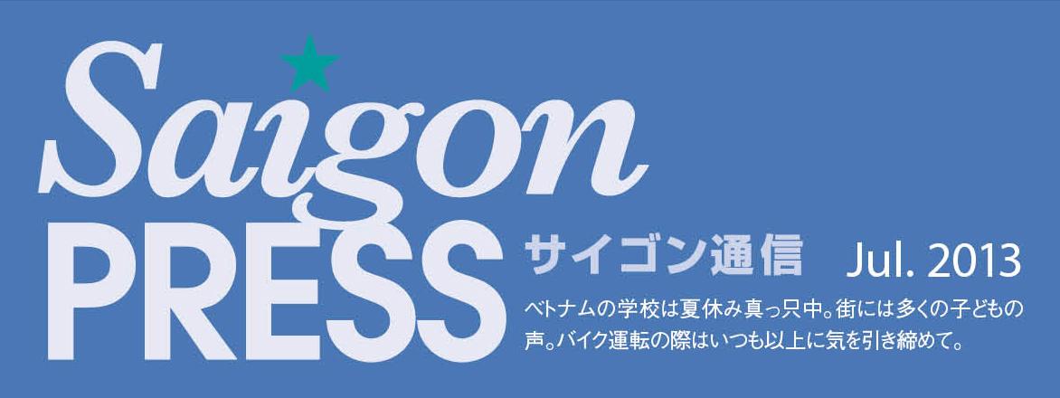 SaigonPress