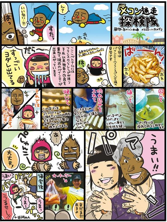 【修正版】メコン迷走探検隊