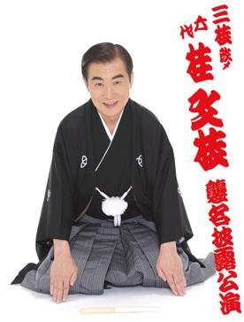 nagase-san