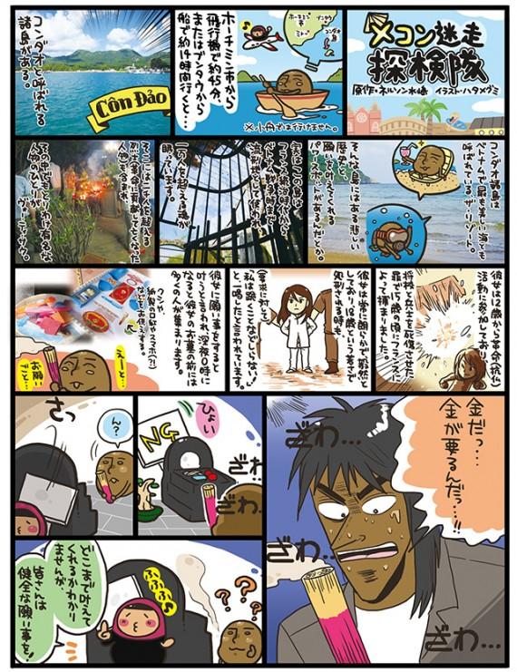 【修正】メコン迷走探検隊