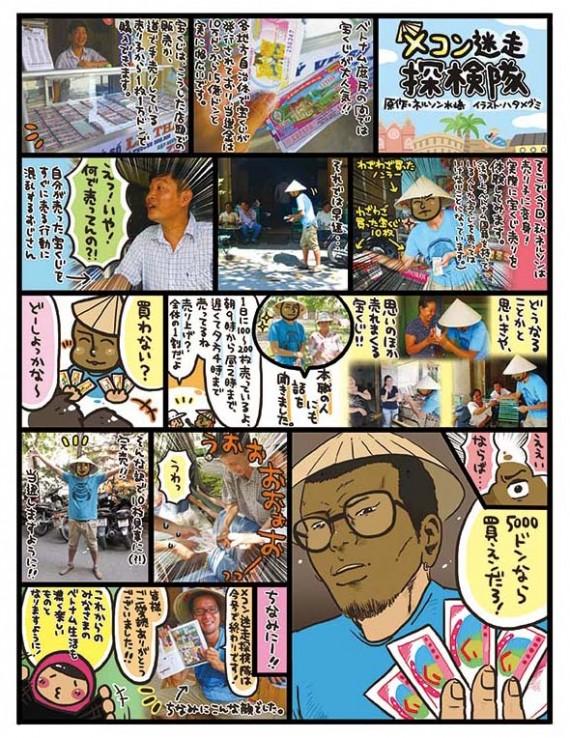 メコン迷走探検隊