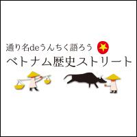 vn-history-logo