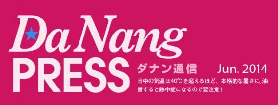 press-danang