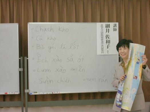 ベトナム語に入った日本語 講演会