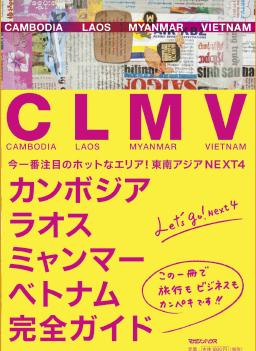 CLMV2
