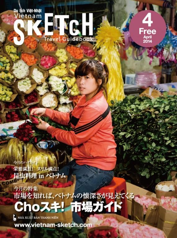 Cover_201404_web