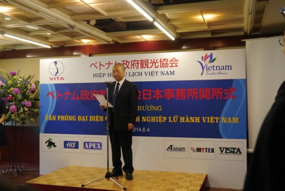 ベトナム政府観光協会日本事務所