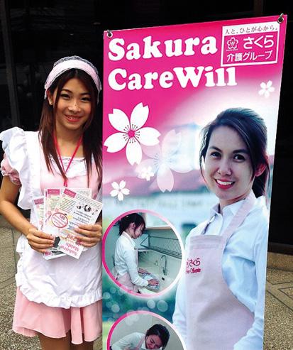 sakuracarewil_formatl
