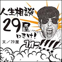 29屋ロゴ