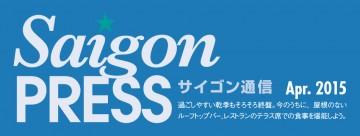 saigonpress042015