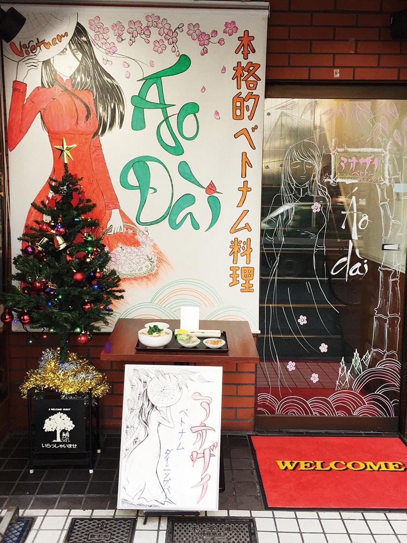 Aodai_room