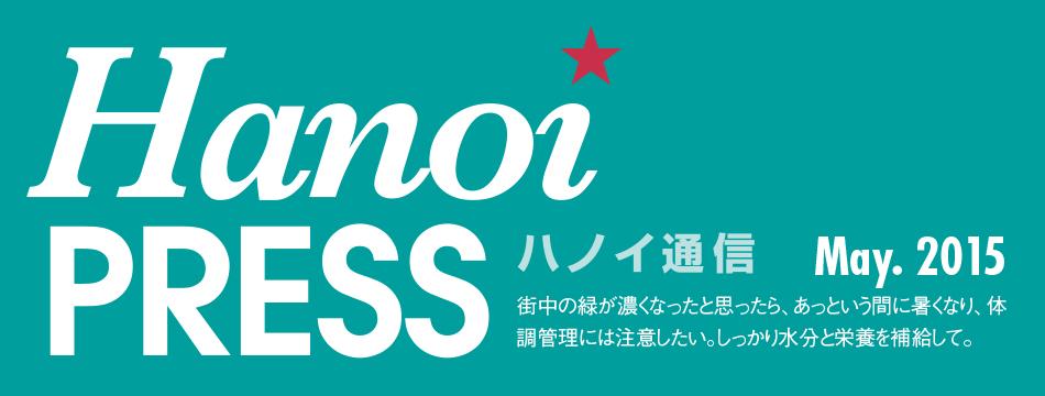 press201505