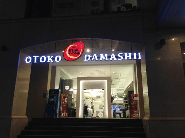 Otokodamashii_IMG_6544