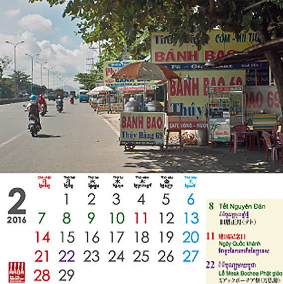 Calender_VNS_Topics_201601_Photo