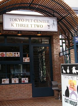 Tokyo Pet Center_VNS_201604_photo