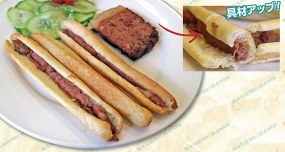 ハイフォン風辛いバインミー/Bánh Mì Cay Hải Phòng 3個1万VND