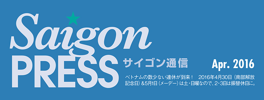 hcm_press-201603