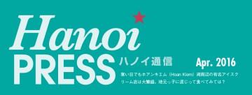 press-banner-HN