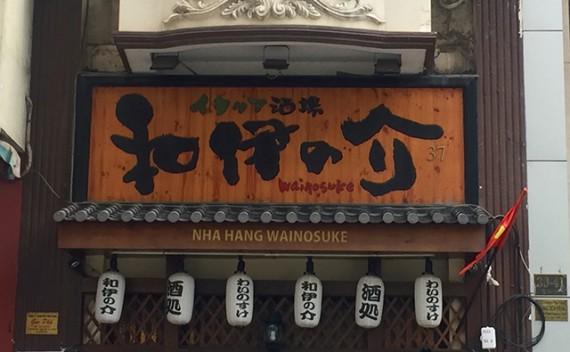 wainosuke_VNS_201606_photo