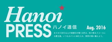 press-banner
