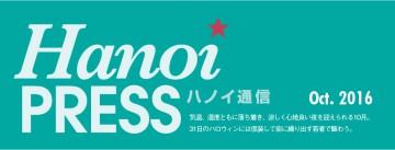 press-banner_oct