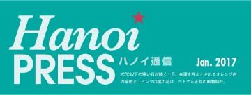 press-banner_201701