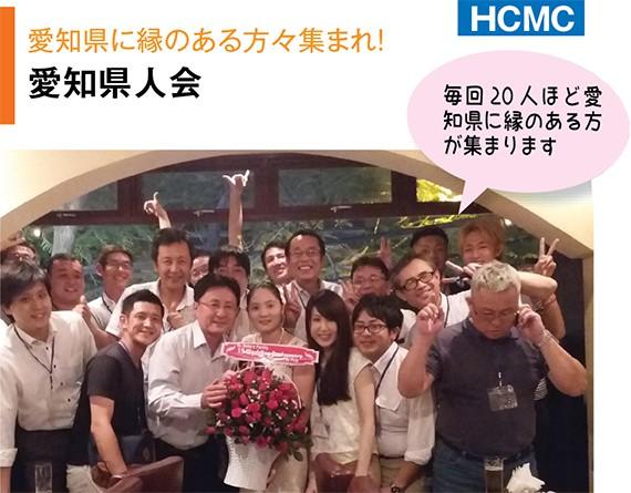 Onakama_HCM3