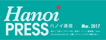 press-banner_201703