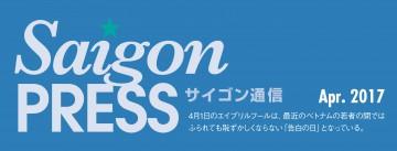 press-banner_201704