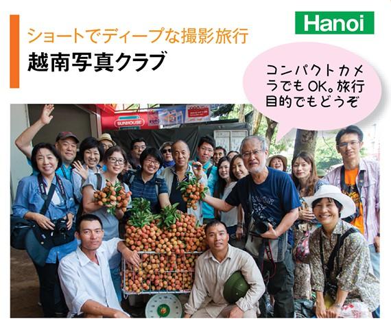 Hanoi_001