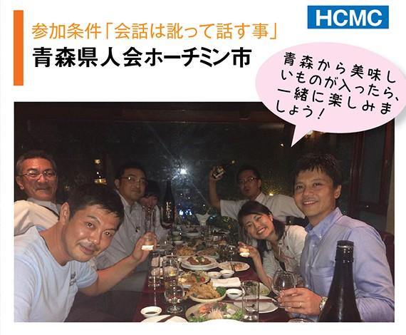 O_HCMC 02
