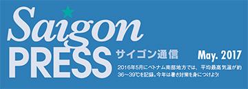 SG_Press_201705