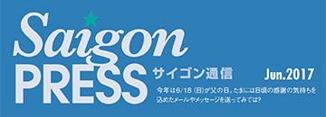 Saigon_Press_6