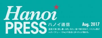 press-banner_201708