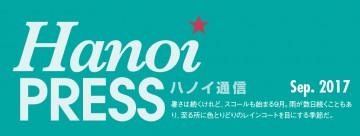 press-banner_201709