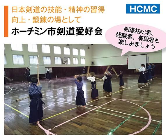 Onakama_HCM1