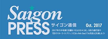 Saigon_Press_10