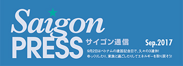 Saigon_Press_9