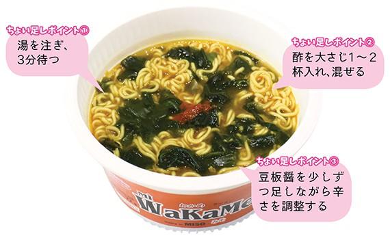 Noodle_201710